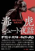 毒虎シュート夜話 昭和プロレス暗黒対談 Book Cover