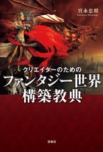 クリエイターのためのファンタジー世界構築教典 Book Cover
