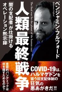 人類最終戦争 「闇の支配者」が仕掛ける オペレーション黙示録 Book Cover