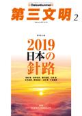 第三文明2019年2月号