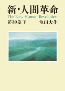新・人間革命30下 Book Cover