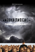 «Апокалипсис»: тайны раскрываются Book Cover
