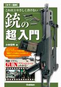 カラー図解 これ以上やさしく書けない銃の「超」入門 Book Cover