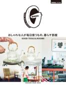 GINZA特別編集 おしゃれな人が毎日使うもの、暮らす部屋 Book Cover