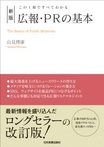 新版 広報・PRの基本 この1冊ですべてわかる Book Cover