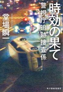 時効の果て 警視庁追跡捜査係 Book Cover