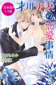 1-3巻合本版 才川夫妻の恋愛事情 Book Cover
