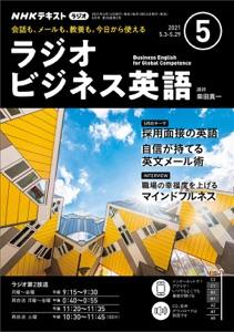 NHKラジオ ラジオビジネス英語 2021年5月号 Book Cover