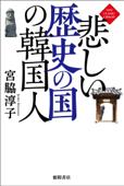 悲しい歴史の国の韓国人〈新装版〉 Book Cover
