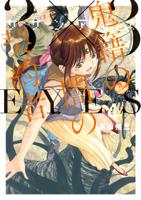 3×3EYES 鬼籍の闇の契約者(4)