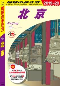 地球の歩き方 D03 北京 2019-2020 Book Cover