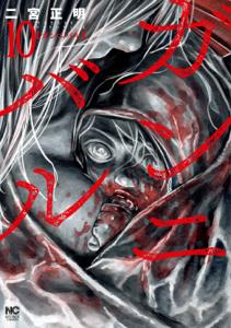 ガンニバル 10 Book Cover