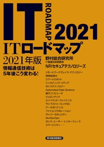 ITロードマップ 2021年版 Book Cover