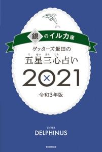 ゲッターズ飯田の五星三心占い銀のイルカ2021 Book Cover