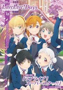 【電子版】電撃G's magazine 2021年4月号増刊 LoveLive!Days ラブライブ!総合マガジン Vol.13 Book Cover