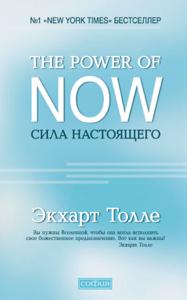 The Power of Now. Сила настоящего Libro Cover