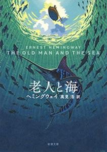 老人と海(新潮文庫) Book Cover