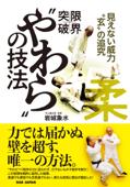 """限界突破!""""やわら""""の技法 Book Cover"""