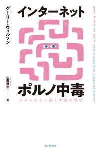 インターネットポルノ中毒 やめられない脳と中毒の科学 Book Cover