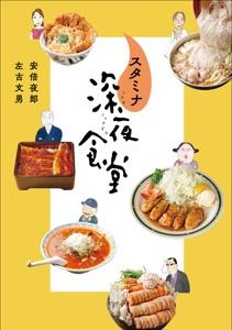 スタミナ深夜食堂 Book Cover
