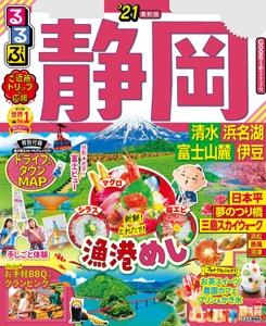 るるぶ静岡 清水 浜名湖 富士山麓 伊豆'21 Book Cover