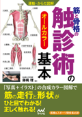 運動・からだ図解 筋と骨格の触診術の基本 Book Cover