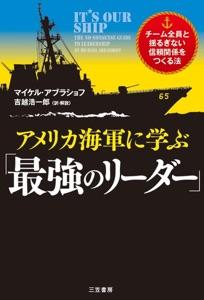 アメリカ海軍に学ぶ「最強のリーダー」 Book Cover