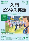 NHKラジオ 入門ビジネス英語 2021年3月号 Book Cover