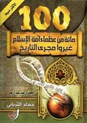 من عظماء أمة الإسلام غيروا مجرى التاريخ