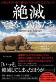 絶滅できない動物たち―――自然と科学の間で繰り広げられる大いなるジレンマ Book Cover