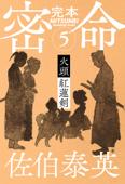 完本 密命 巻之五 火頭 紅蓮剣 Book Cover