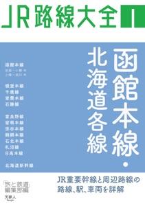 JR路線大全 函館本線・北海道各線 Book Cover