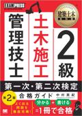 建築土木教科書 2級土木施工管理技士 第一次・第二次検定 合格ガイド 第2版 Book Cover