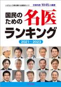 国民のための名医ランキング 2021~2023―いざという時の頼れる医師ガイド 全国名医1045人厳選 Book Cover
