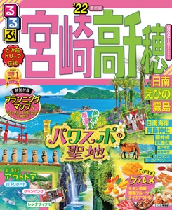 るるぶ宮崎 高千穂 日南 えびの 霧島'22 Book Cover