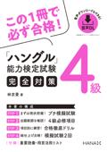 ハングル能力検定試験4級完全対策 Book Cover