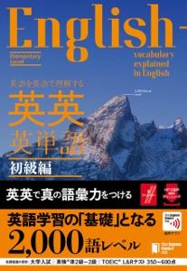 英語を英語で理解する 英英英単語 初級編 Book Cover