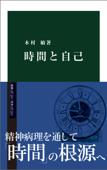 時間と自己 Book Cover