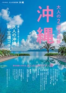 大人の2泊3日旅 沖縄 Book Cover