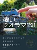 凄い!ジオラマ[改] Book Cover