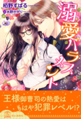 【全1-6セット】溺愛ハラスメント【イラスト付】 Book Cover