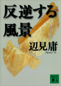 反逆する風景 Book Cover