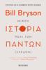 Bill Bryson - Μικρή ιστορία περί των πάντων (σχεδόν) artwork