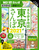 まち歩き地図 東京さんぽ2021 Book Cover