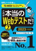 【TG-WEB・ヒューマネージ社のテストセンター編】 これが本当のWebテストだ! (2) 2023年度版 Book Cover