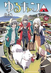 ゆるキャン△ 12巻 Book Cover
