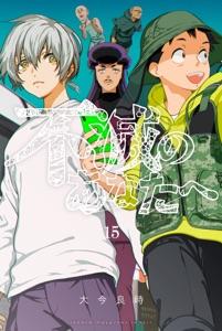 不滅のあなたへ(15) Book Cover