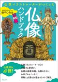 仏像イラストレーターがつくった 仏像ハンドブック Book Cover