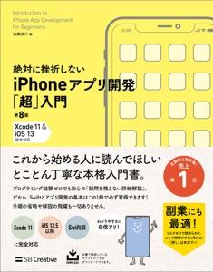 絶対に挫折しない iPhoneアプリ開発「超」入門 第8版 【Xcode 11 & iOS 13】 完全対応 Book Cover
