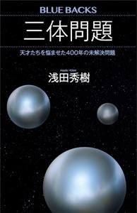 三体問題 天才たちを悩ませた400年の未解決問題 Book Cover